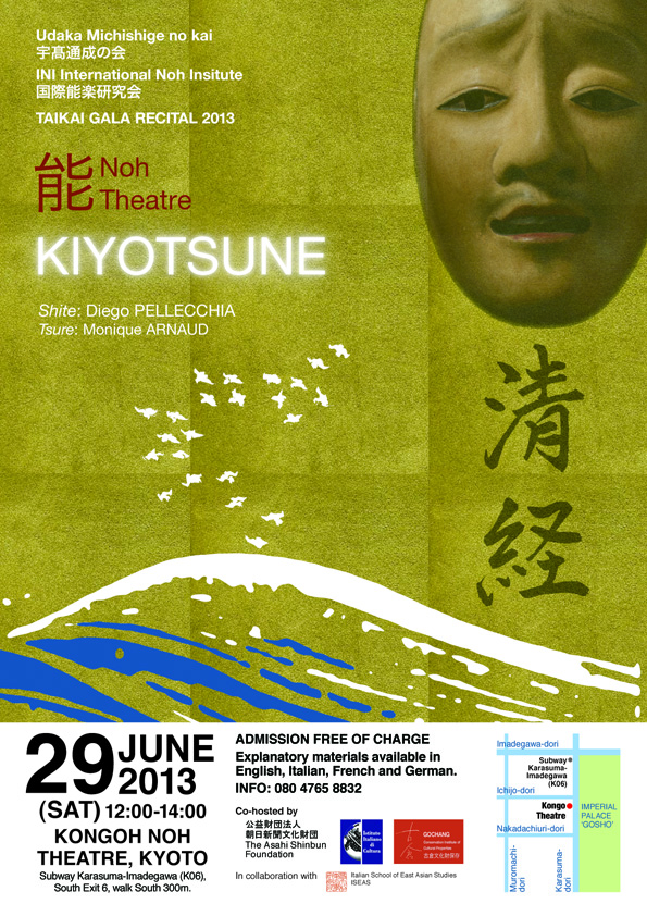 Kiyotsune 29 June 2013
