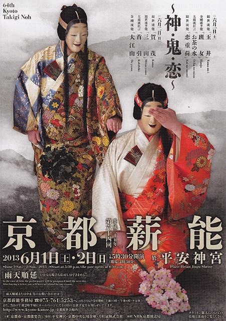 Kyoto Takigi Noh 2013:Oe-yama