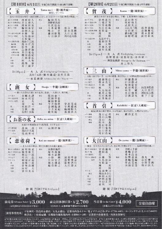 64 Takigi-noh_ura