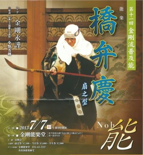 Hashi-Benkei Fukkyu