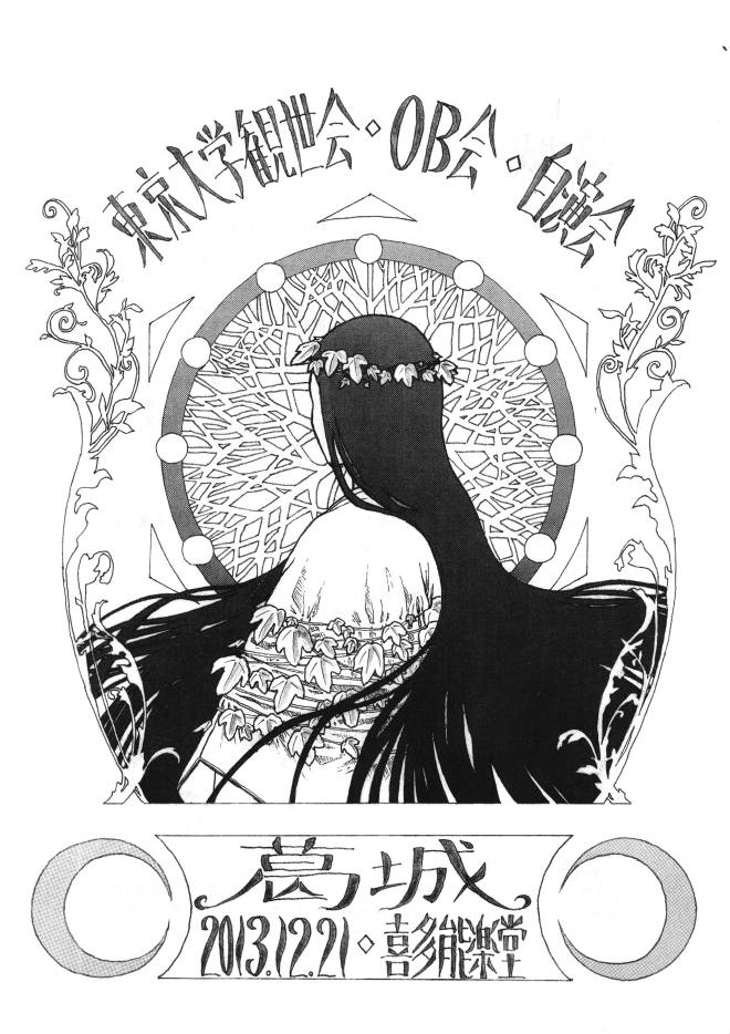 Todai Kanze Kazuraki