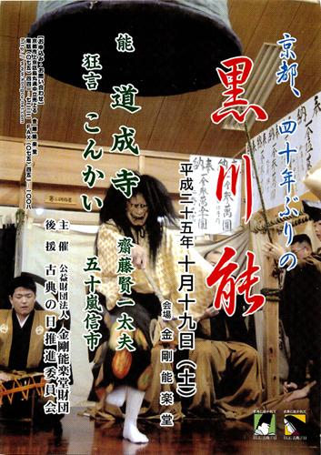 Thoughts on Kurokawa Noh inKyoto