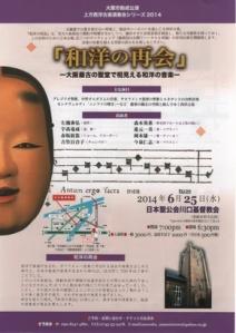 0625和洋の再会-thumb-290xauto-56