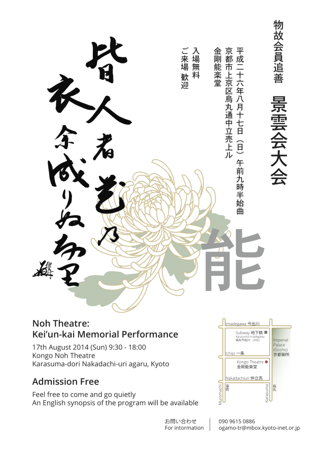 Kei'un-kai Memorial Performance 17 August 2014
