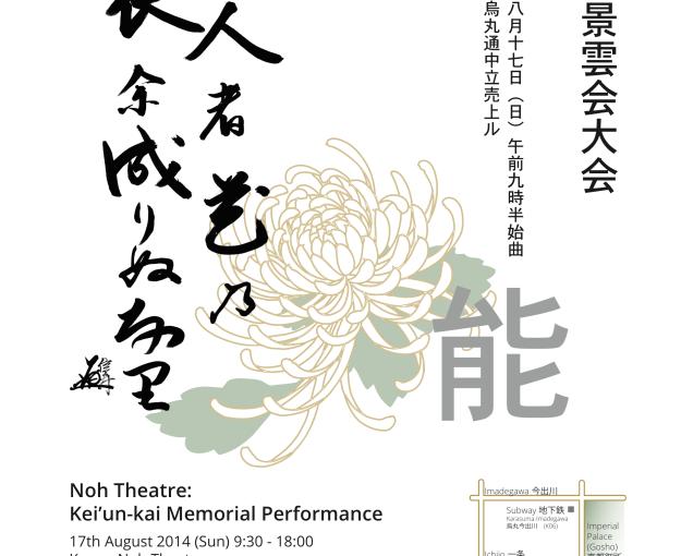 Kei'un-kai Memorial Performance 17 August2014