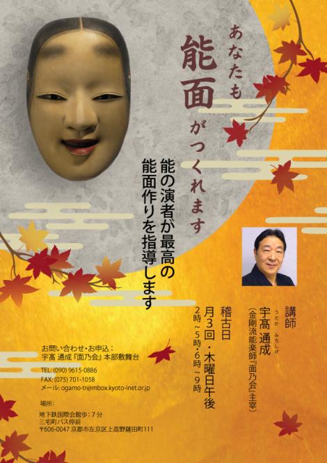 mask_fall_14_final