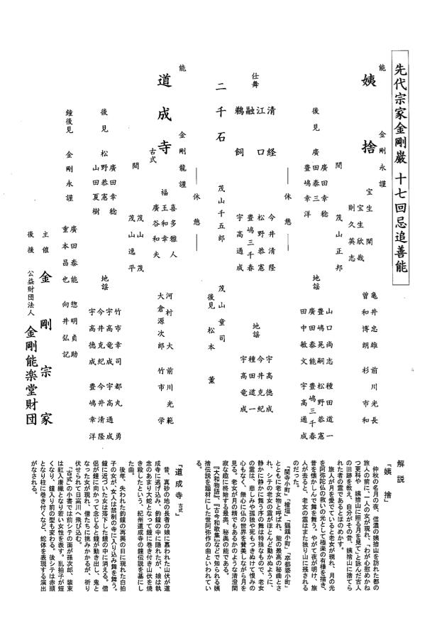 17th Kongo Iwao II Memorial Performance