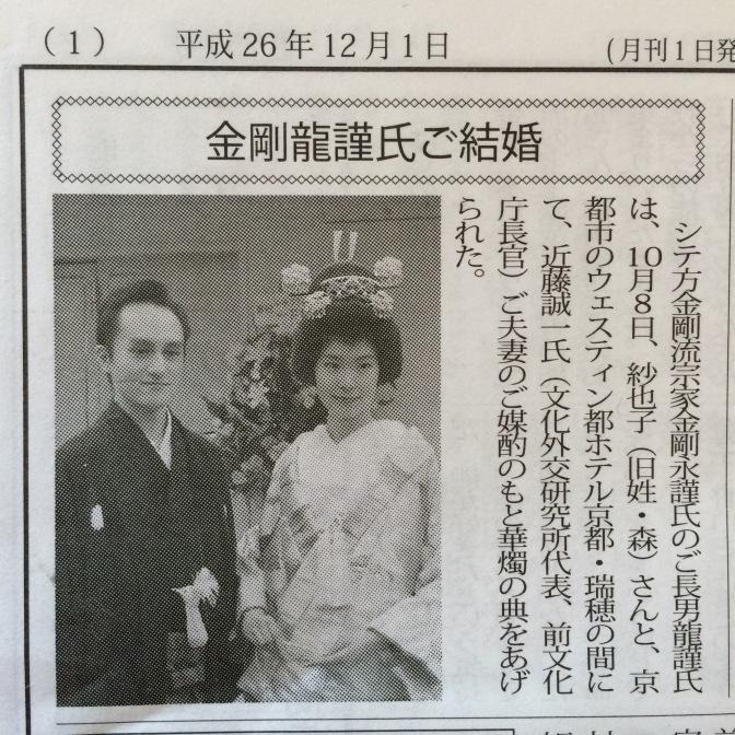 Kongo Tatsunori's marriage