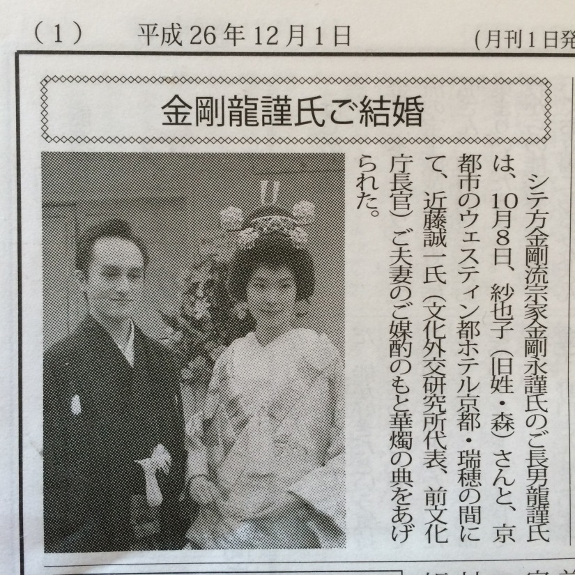 Kongo Tatsunori's marriage