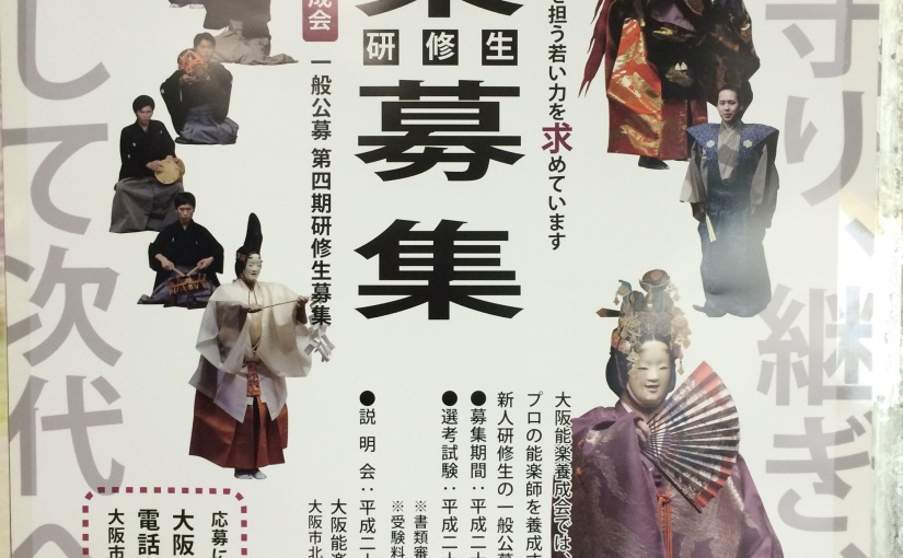 Noh/Kyogen performers – Call forapplications