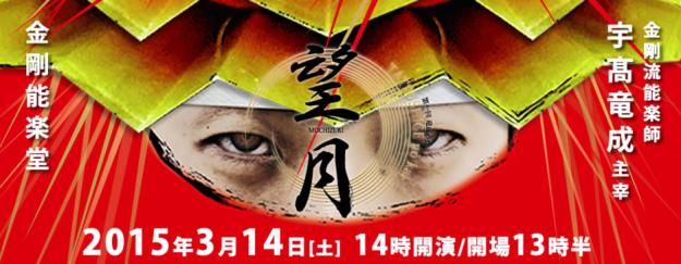 """The first Tatsushige no kai: """"Mochizuki"""" 14 March2015"""