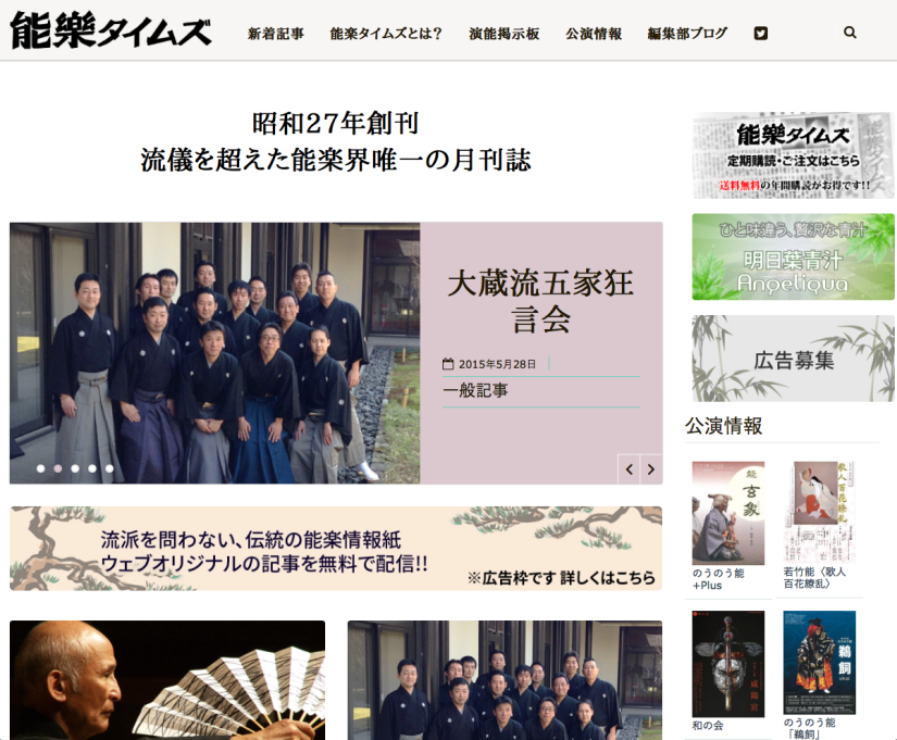 New Nogaku Timeswebsite