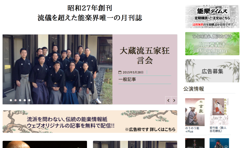 New Nogaku Times website