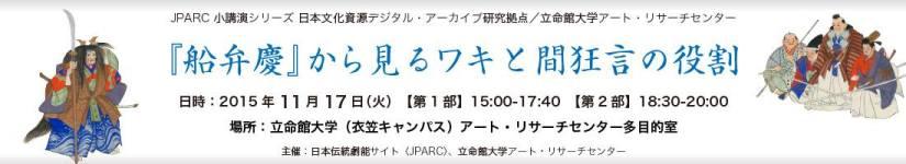 Symposium and Performance Demonstration Interactive Interplay: Waki and Ai-Kyōgen Roles inNoh