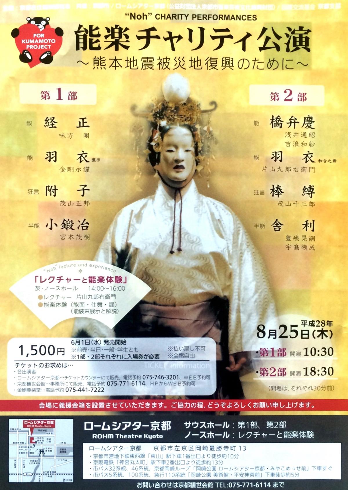 Kumamoto Charity August 2016.jpg