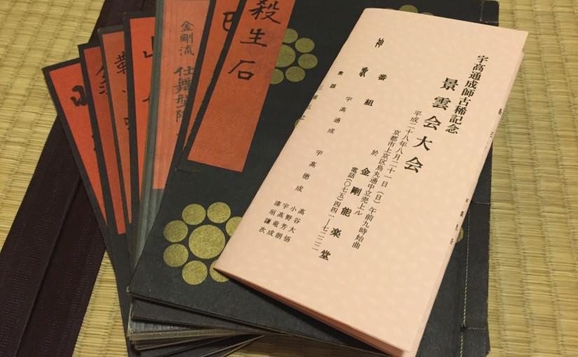 Thoughts on the forthcoming Kei'un-kai INI Gala Recital2016