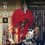 Filming noh performance at the Kongo Noh theatre