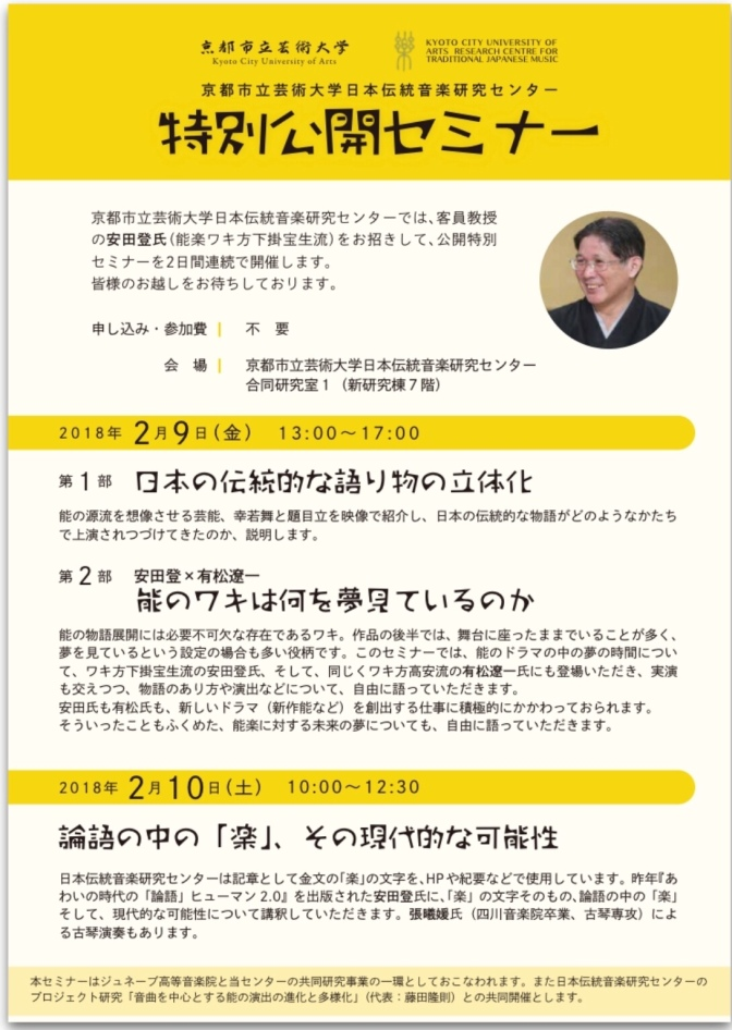Event on Katarimono at Kyoto City University of the Arts
