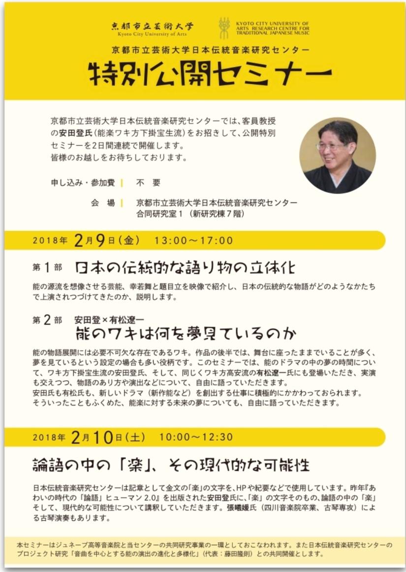 Event on Katarimono at Kyoto City University of theArts
