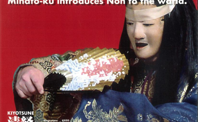 Noh Kiyotsune with English subtitles inTokyo