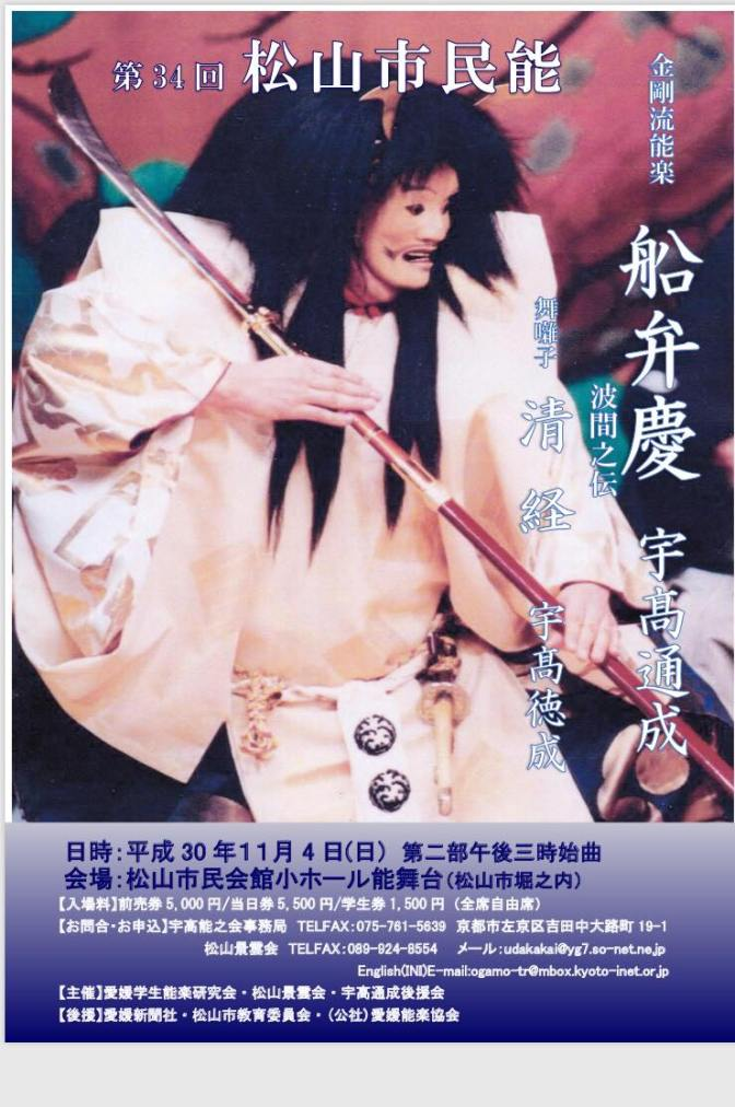 Funa Benkei and Kiyotsune this weekend in Matsuyama